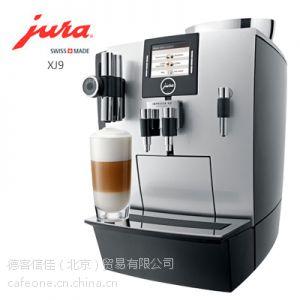 JURA优瑞 XJ9 Professiona 全自动咖啡机 优瑞专卖