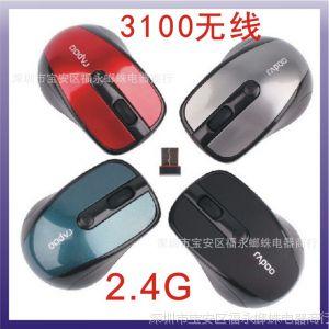 供应雷柏3100无线鼠标 光学鼠标 批发鼠标键盘 电脑配件批发 2.4G