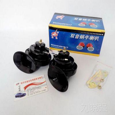 正品澳瑞 汽车蜗牛喇叭 高低双音汽车喇叭12V 摩托车鸣笛电喇叭