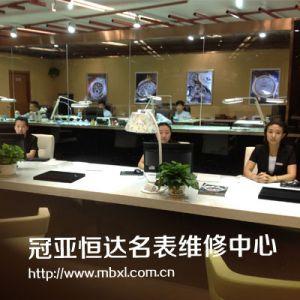 供应北京欧米茄手表售后修理店