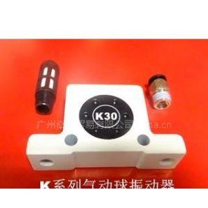 供应气动球振动器K30系列-广州燊利