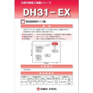 日本大同特殊钢DH31-EX模具钢|DH31-EX厂家|DH31-EX成分