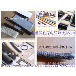 供应橡胶组合金属物质屏蔽、导电、导热密封材料