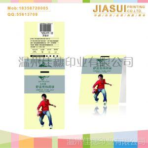 【供应袜盒】各种袜包装彩印订做 彩盒印刷
