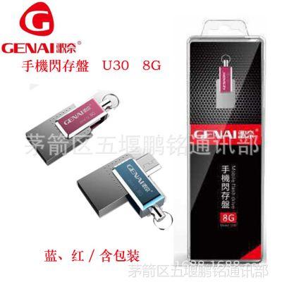 歌奈 U30  8G手机U盘 USB3.0高速 金属U盘  正品行货