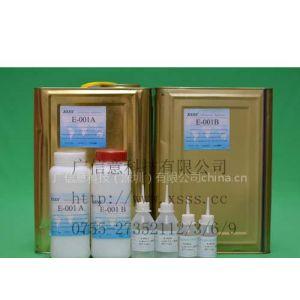 供应E-001AB环氧树脂胶
