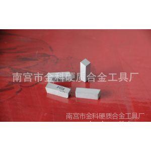 供应YG8 C305 株洲钻石牌 硬质合金切刀刀头 焊接刀粒