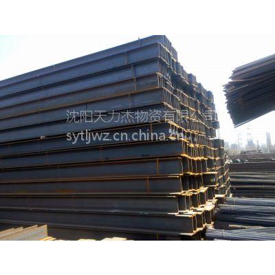 供应H型钢|Q345BH型钢|沈阳H型钢|沈阳天力杰物资有限公司