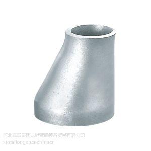 供应生产15CrMoG电标大小头、异径管