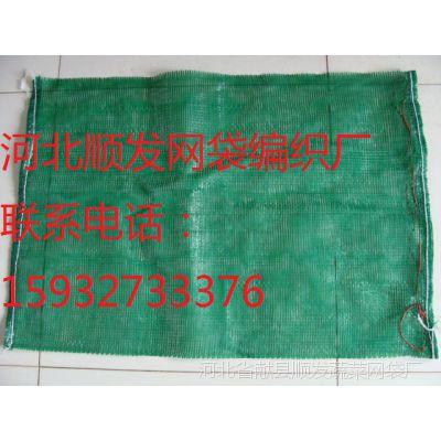 河北网袋厂家促销绿65*90网眼袋 白菜 龙须菜 海菜 甘蓝编织网袋