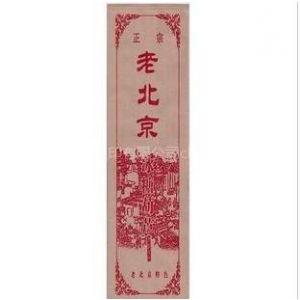 供应老北京糖葫芦纸袋