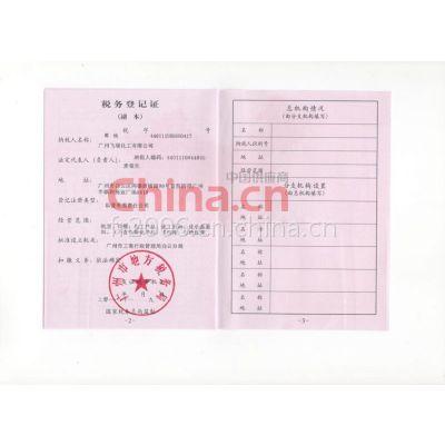 地税税务登记证
