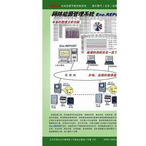 供应能源管理控制系统