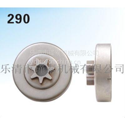 MS290油锯离合碟(被动盘)