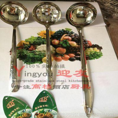 不锈钢火锅勺 汤勺 漏勺 绿叶滴水汤壳 漏壳 家用 商用专业批发