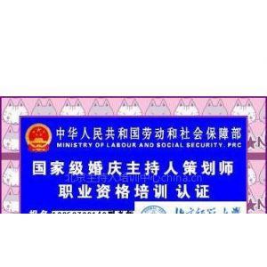 供应国家劳动部官方指定《婚礼主持人培训》机构
