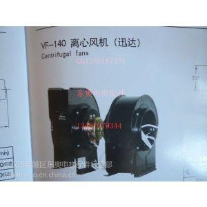 供应电梯风扇VF-140电梯风机VF-140