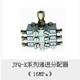 供应JPQ-K系列递进式分配器