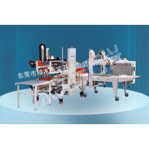 供应品质的胶带封箱机尽在东莞宝石兴包装机械,封箱机厂家