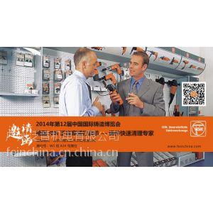供应泛音参展第12届中国国际铸造博览会