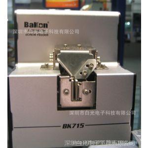 供应深圳白光厂家直销螺丝机 BK715自动螺丝供给机 Bakon螺丝排列机