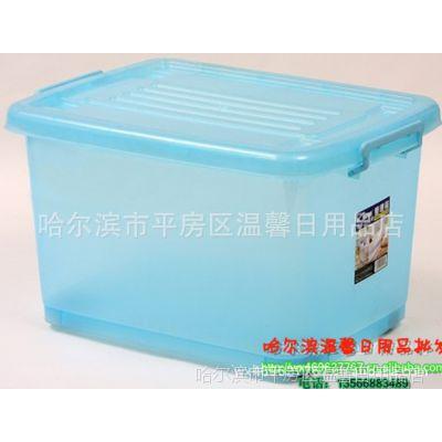 哈尔滨市区收纳箱整理箱 储物箱 塑料淘宝箱 厂家批发直销