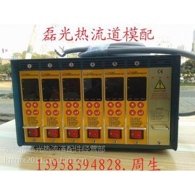 供应热流道六组温控箱.温控器;时序控制器