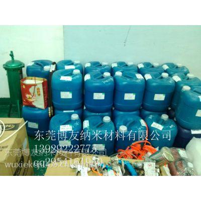 广州节能环保纳米喷镀材料 博友纳米喷镀材料