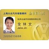 供应超市卡,购物卡,旅游卡,就餐卡,公路卡,商场会员卡