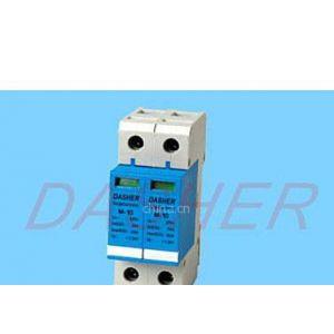 供应DASHER M-20 模块型电源防雷器