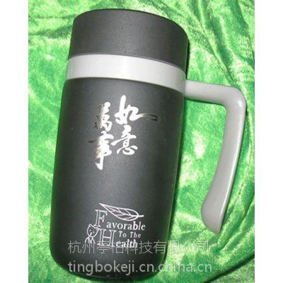 供应杭州 保温杯激光刻字刻LOGO加工