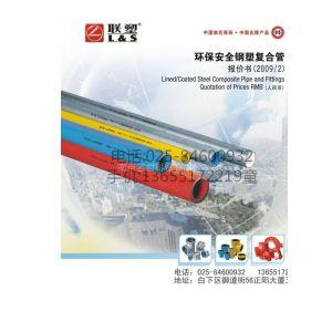 供应联塑给水管——南京联塑钢塑复合管