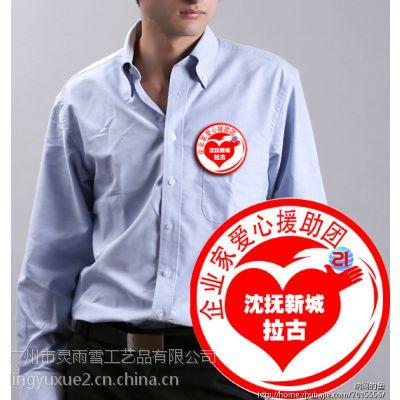 公司定做年会衣服徽章/员工制造晚会西服胸章/品质超好服务佳