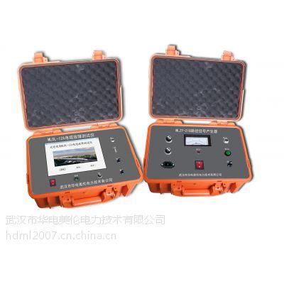 供应MLDL-12A电缆故障测试仪