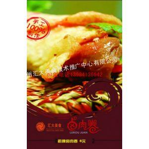 供应贵州汇大卤肉卷技术学习 卤肉卷小吃车 卤肉卷加盟
