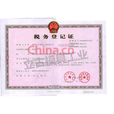 深圳立古税务登记证