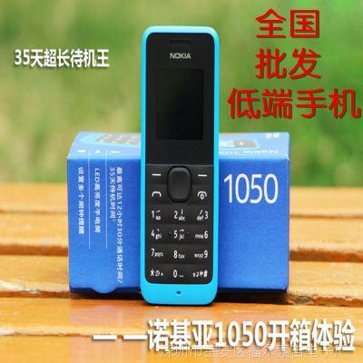 批发Nokia诺/基亚 1050学生备用便宜手机超长待机FM 低端手机