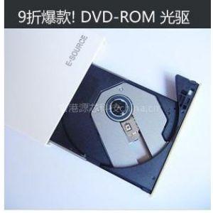 供应9折爆款 一年包换!外置光驱 DVD-ROM USB光驱 笔记本光驱
