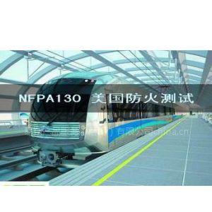 供应美国标准NFPA130火车材料防火测试