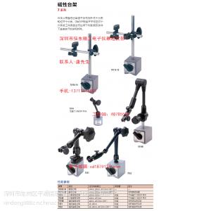 供应日本三丰磁性表座台座磁性支架台架杠杆表座百分表座7012-10关节型7031|7032|7033B