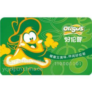 供应宜昌江城科技有限公司IC卡生产