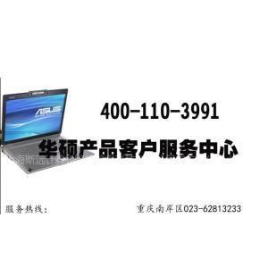 重庆南岸区ASUS华硕笔记本电脑黑屏专业维修服务中心