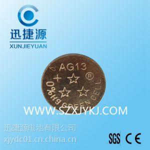 供应AG13电池 AG13环保纽扣电池