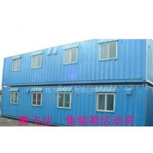 租售集装箱活动房、住人集装箱、集装箱办公室、活动房、活动板房、岗亭