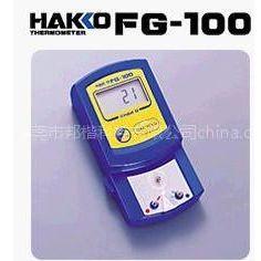 供应日本白光HAKKO FR-100温度测试仪