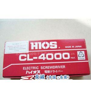 供应日本原装正品HIOS好握速CL-4000电动螺丝刀进口HIOS电批