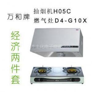 供应(经济套餐)万和抽烟机+燃气灶具(H05C+D4-G10X) 北京货到付款