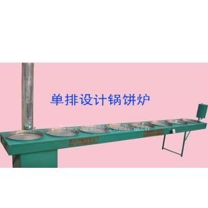 供应锅饼炉