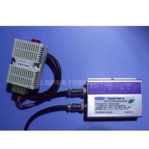 供应RS485温湿度采集模块配进口传感器YM485THM-S
