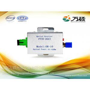 供应【山东万硕】厂家专业生产 FTTH OR10光接收机 可贴牌加工